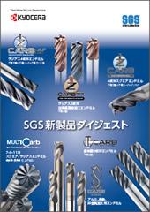 SGS 新製品ダイジェスト