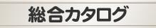 総合カタログ