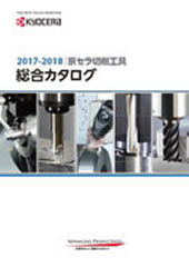 2017総合カタログ