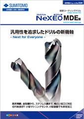 超硬コーティングドリル「NeXEo」