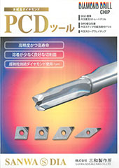 多結晶ダイヤモンド PCDツール