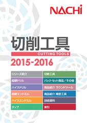 総合カタログ2015-2016
