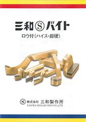 ロウ付け(ハイス・超硬)