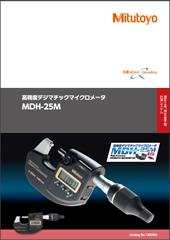 高精度デジマチックマイクロメータ MDH-25M