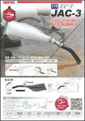 エア式クリーナー JAC-3