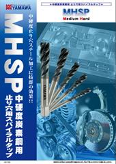 MHSP中硬度炭素鋼用タップ