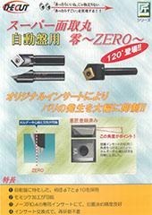 スーパー面取丸 自動盤用 零~ZERO~
