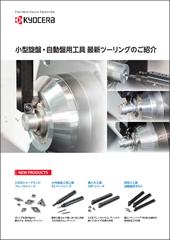 小型旋盤・自動盤用工具  ツーリング カタログ