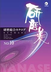 研磨総合カタログ 研磨美vol.10