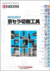 総合カタログ2016-2017