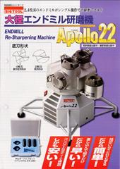 エンドミル研磨機