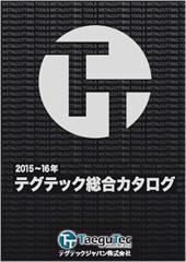 2015-2016総合カタログ前半