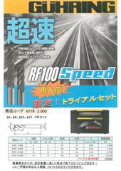 RF100Speedトライアルセット