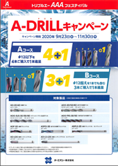 A-DRILL.png