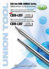 CBNエンドミルユニマックスシリーズ「CBN-LRF」「CBN-LBF」