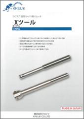 x-tool.jpg