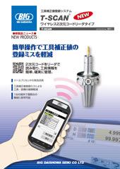 工具補正値登録システム「T-SCAN」