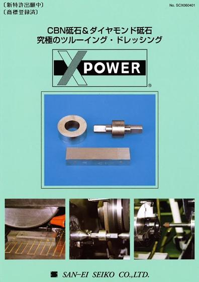X-POWER商品カタログ