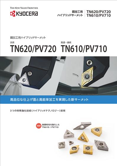 材種 TN620/PV720 TN610/PV710