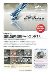 鏡面切削用超硬エンドミル SPシリーズ