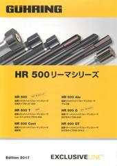 HR500リーマシリーズ