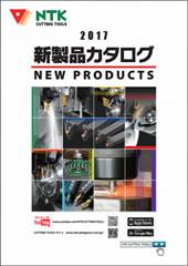 2017 新製品カタログ