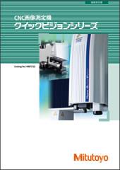 CNC画像測定機 クイックビジョンシリーズ