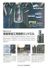 高能率加工用超硬エンドミル PMシリーズ