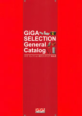 GIGA SELECTION総合カタログVol.2