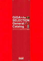 GIGA SELECTION総合カタログVol.2