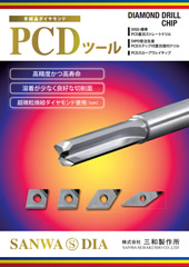 PCDツール