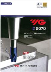 X5070 ブルーコーティング超硬ソリッドエンドミル
