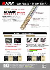超硬エンドミル SF550H