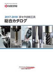 総合カタログ2017-2018