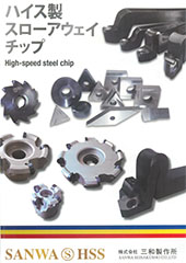 mitsuwa_higt_speed_steel_chip-1.jpg