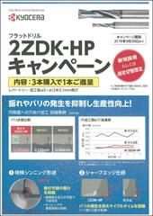 2zdk-hp.jpg