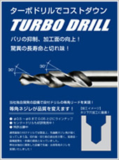 段付きドリル<TURBO DRILL>